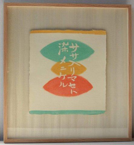 柳宗悦詞〜物偈 「ササ入リマセト染メニケル」/芹澤�介(型染木版画)