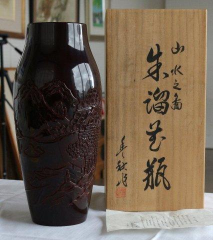 山水之図朱溜花瓶 共箱/稲垣豊秋(村上堆朱)