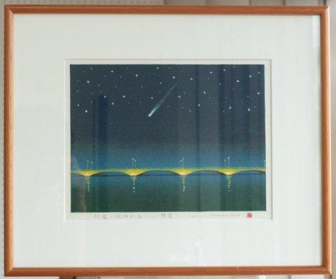 印象・昭和61年 (ハレー彗星)/近藤一意 (木版画)
