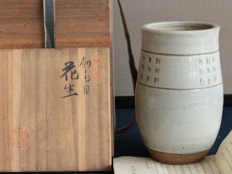 越路焼 刷毛目花生 共箱/新潟陶苑 (新潟やきもの・陶器)