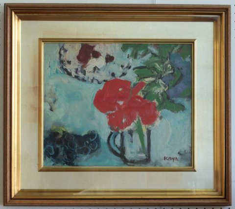 カンナの花と葡萄 F8/栢森義 (油彩)