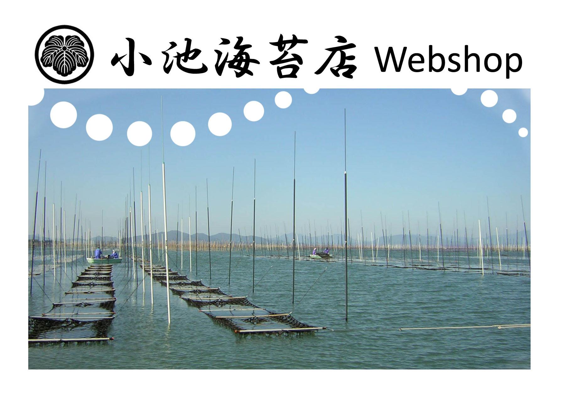 小池海苔店 WebShop