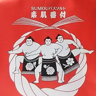 SUMOU バスソルト 素肌番付 三つ巴セット/5包入り ギフトセット