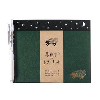 真夜中のレターセット 白ペン付き/ハリネズミ