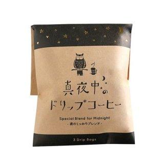 真夜中のドリップコーヒー/フクロウ/夜のしっかりブレンド/レギュラーコーヒー