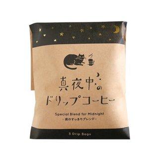 真夜中のドリップコーヒー/ネコ/夜のすっきりブレンド/レギュラーコーヒー