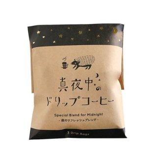 真夜中のドリップコーヒー/ハリネズミ/夜のリフレッシュブレンド/レギュラーコーヒー