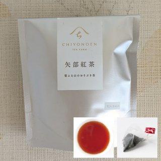 【雪ふる山のおそぶき茶】矢部紅茶 ティーバッグ 2g×10ケ/お茶の千代乃園