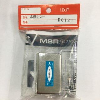 水銀リレー MCR-1