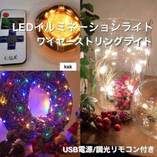 LEDワイヤーストリングライト (クリスマスSALE期間特別価格実施中)