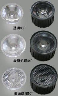 ハイパワーLED用レンズ(表面処理45°)
