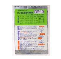 感光基板用現像剤 DP-10