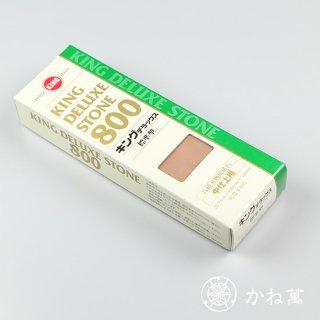キングデラックス砥石#800(207x66x34)