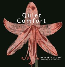 「クワイエット・コンフォート/Quiet Comfort」(2枚組)小久保隆ベストアルバム