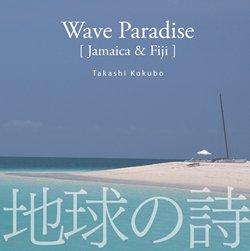 地球の詩 「波の楽園-Wave Paradise」[ジャマイカ & フィジー](自然音) 小久保隆
