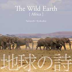 地球の詩「野生の大地-The Wild Earth」[アフリカ](自然音) 小久保隆