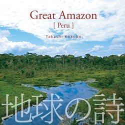 地球の詩「生命のアマゾン-Great Amazon」[ペルー](自然音) 小久保隆
