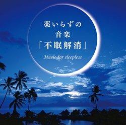 薬いらずの音楽〜「不眠解消」 サウンド・プロデュース:小久保隆