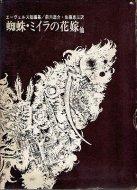 蜘蛛、ミイラの花嫁他 エーヴェルス短編集<br>