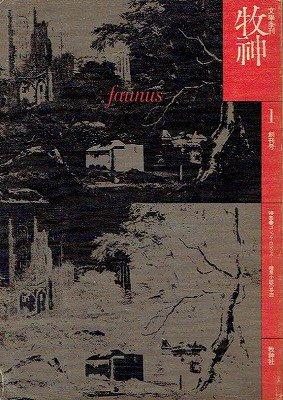 牧神 1 創刊号特集:ゴシック・ロマンス 暗黒小説の系譜 - ヴァンピア ...