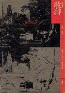 牧神1 創刊号<br>特集:ゴシック・ロマンス 暗黒小説の系譜<br>