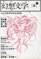 幻想文学 6 特集:ラヴクラフト症候群<br>