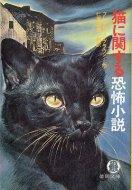 猫に関する恐怖小説<br>フレドリック・ブラウン他<br>