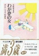 わが夢の女<br>ボンテンペルリ短編集<br>