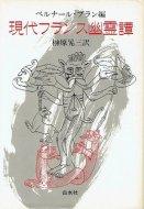 現代フランス幽霊譚<br>ローランス・コルプ他<br>