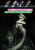 幻想文学 58<br>特集:女性ファンタジスト2000<br>