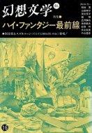 幻想文学 16<br>特集:ハイ・ファンタジー最前線<br>
