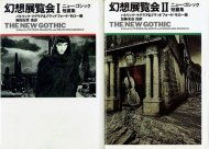 幻想展覧会 ニュー・ゴシック短篇集 2巻揃<br>