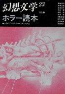 幻想文学 23<br>特集:ホラー読本<br>