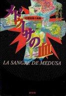 メドゥーサの血 幻想短編小説集<br>ホセ・エミリオ・パチェーコ<br>