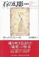 石の幻影 — 短編集<br>ディーノ・ブッツァーティ<br>