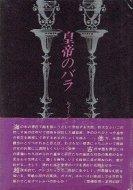 皇帝のバラ 幻想掌篇集<br>ルイージ・マレルバ<br>
