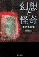 幻想と怪奇 全3冊揃<br>リチャード・マシスン他<br>