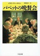 バベットの晩餐会<br>イサク・ディーネセン<br>