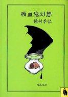 吸血鬼幻想<br>種村季弘<br>