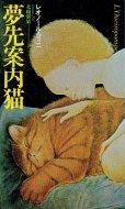 夢先案内猫<br>レオノール・フィニ<br>