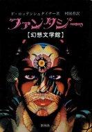ファンタジー【幻想文学館】<br>F・ロッテンシュタイナー<br>