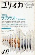 ユリイカ 増頁特集:ラヴクラフト 幻想文学の彼方に<br>
