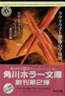 ラヴクラフト恐怖の宇宙史<br>H・P・ラヴクラフト+C・ウィルソン<br>