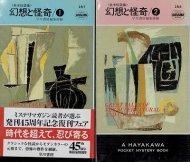 幻想と怪奇<英米怪談集> 全2巻揃<br>E・F・ベンスン他<br>