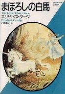 まぼろしの白馬<br>エリザベス・クージ<br>