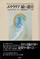 エウラリア 鏡の迷宮<br>パオラ・カプリオーロ<br>