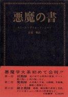 悪魔の書<br>エミール・グリョ・ド・ジヴリ<br>