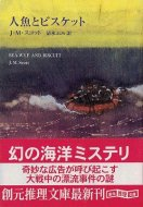 人魚とビスケット<br>J・M・スコット<br>