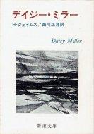 デイジー・ミラー<br>ヘンリー・ジェイムズ<br>