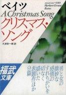 クリスマス・ソング<br>ベイツ<br>